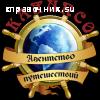 """Агентство путешествий """"КАЛИПСО"""""""